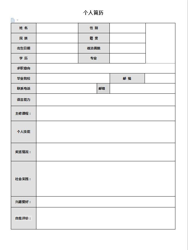 标准个人简历空白表格word模板