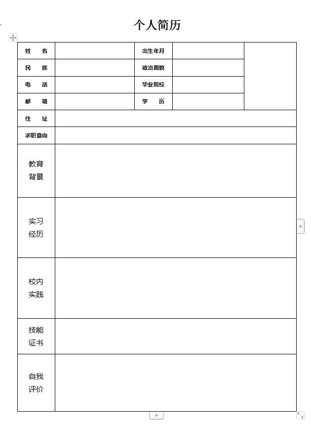 标准个人简历空白表格模板wps