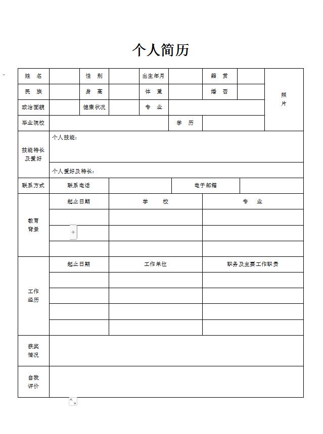 标准的空白简历表格带照片