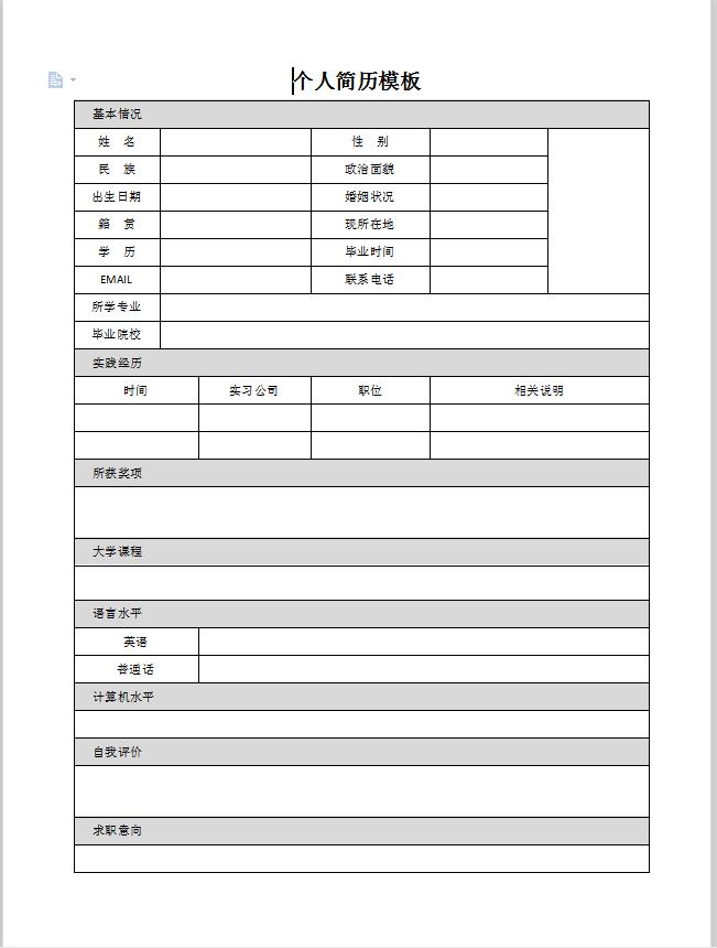 空白简历表格下载灰白两色模板