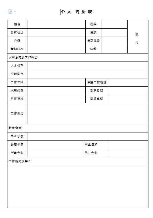 空白简历表格word