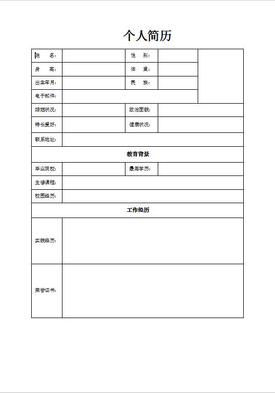 校招简历模板word下载空白表格简历