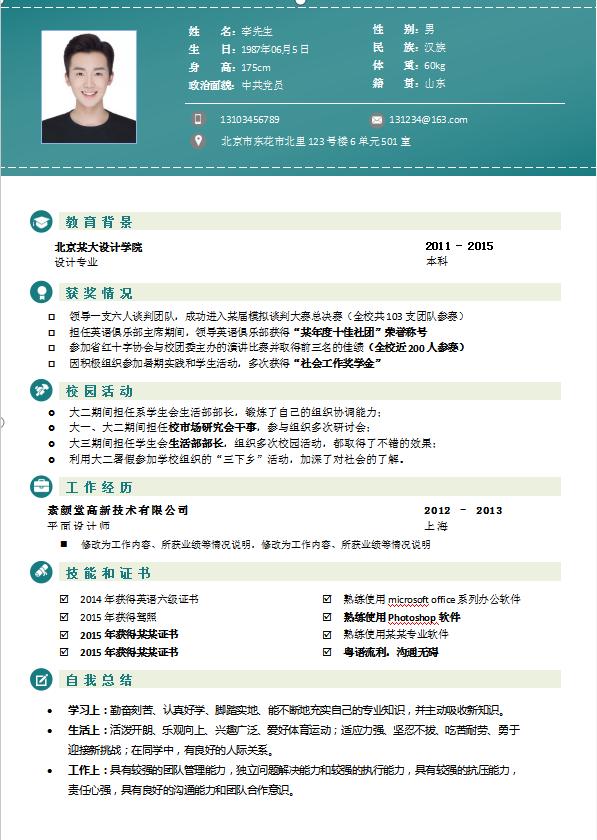 免费单页简历模板下载
