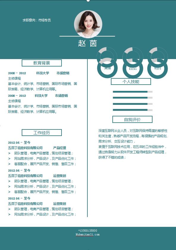 精美的单页简历模板免费下载