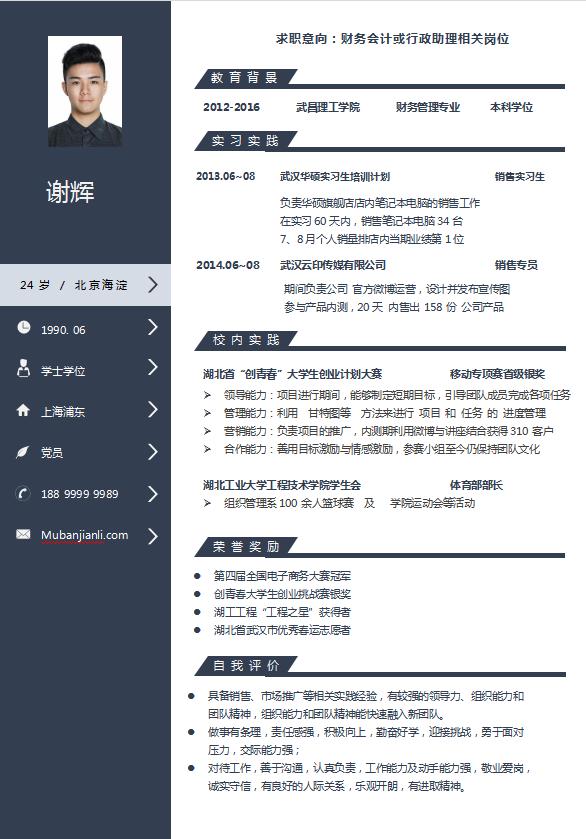 财务会计漂亮的word文档排版电子简历免费下载