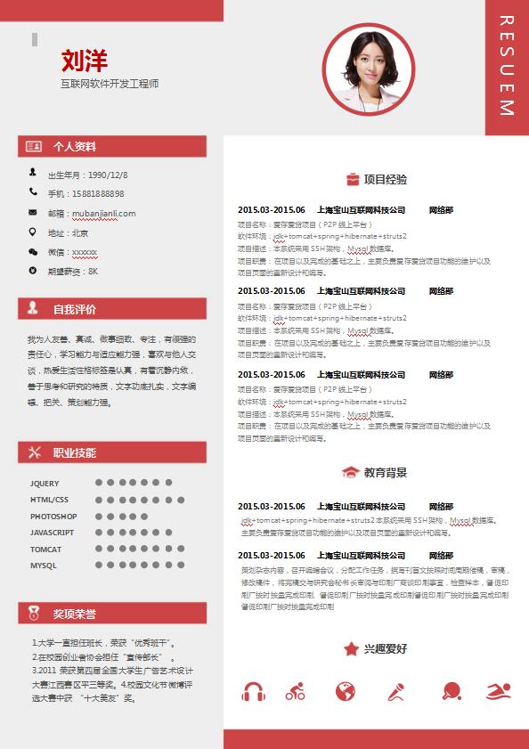 天然线红条表格简历软件工程师模板