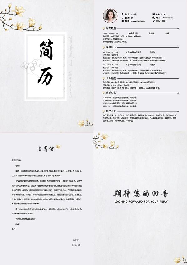 四页古典简历模板水墨古风个人简历