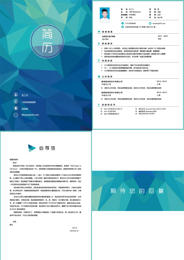 简洁经典四页蓝色简历模板下载