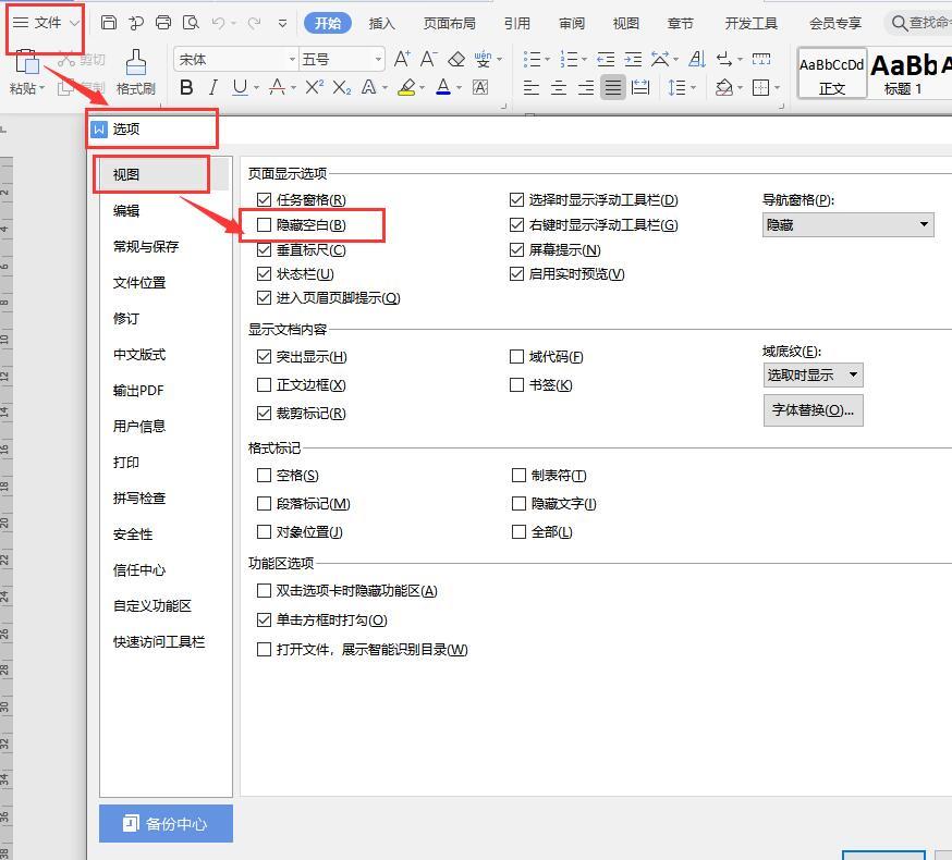 wps打开文档长度和word 长度不一致?