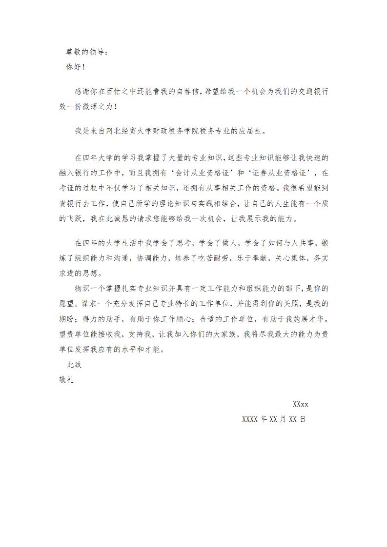 银行行业自荐信模板word格式下载