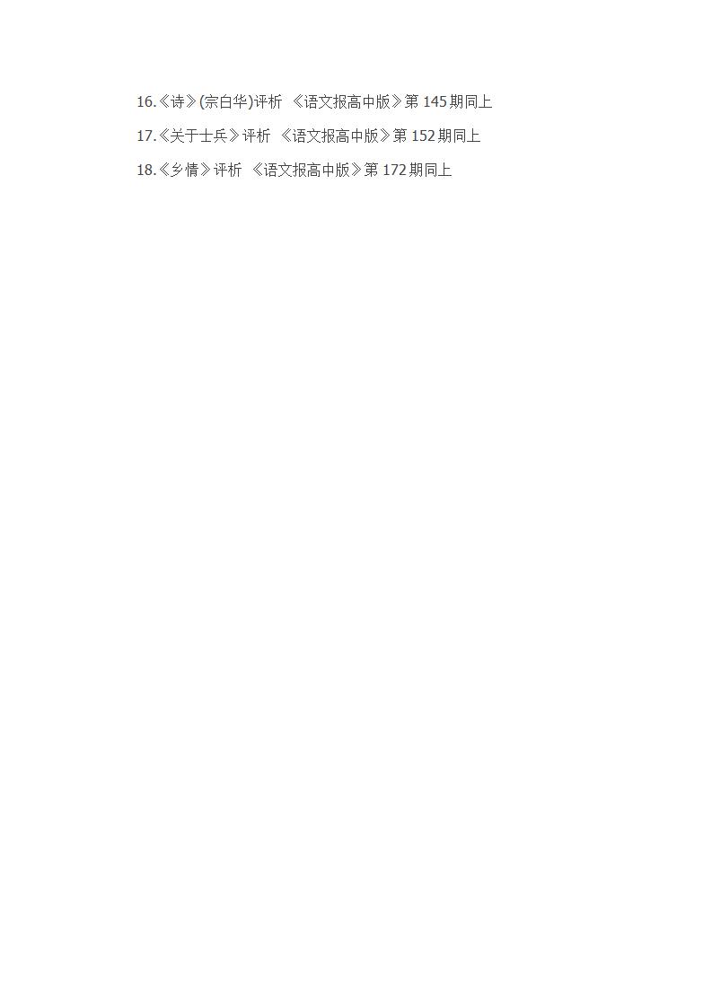 中学教师自荐信word范文多篇打包
