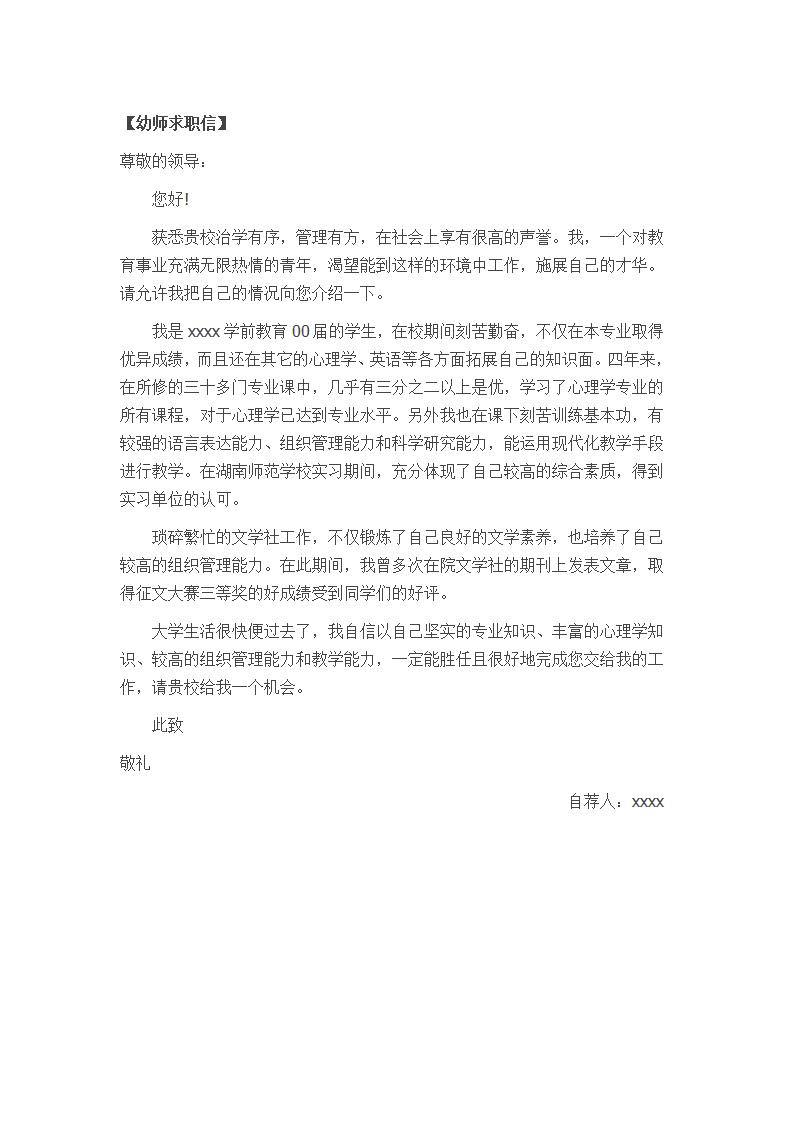 幼师求职word自荐信模板下载