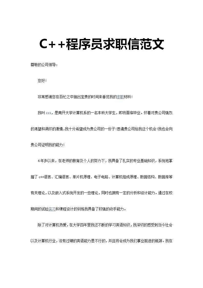 C++程序员word自荐信模板