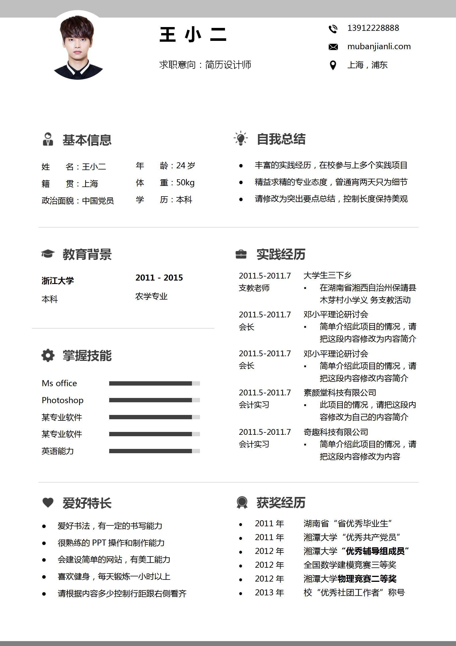 简单单页模板简历下载
