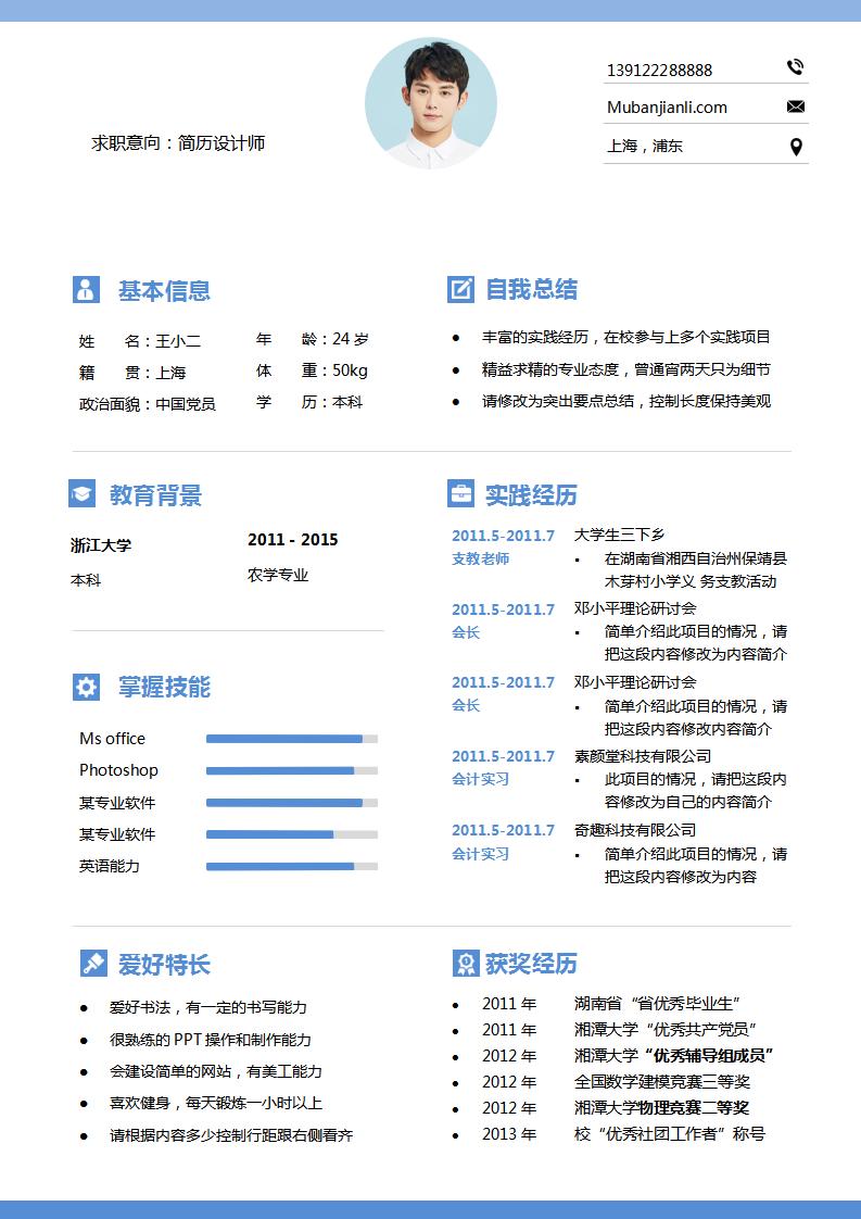 蓝线条单页简历模板下载