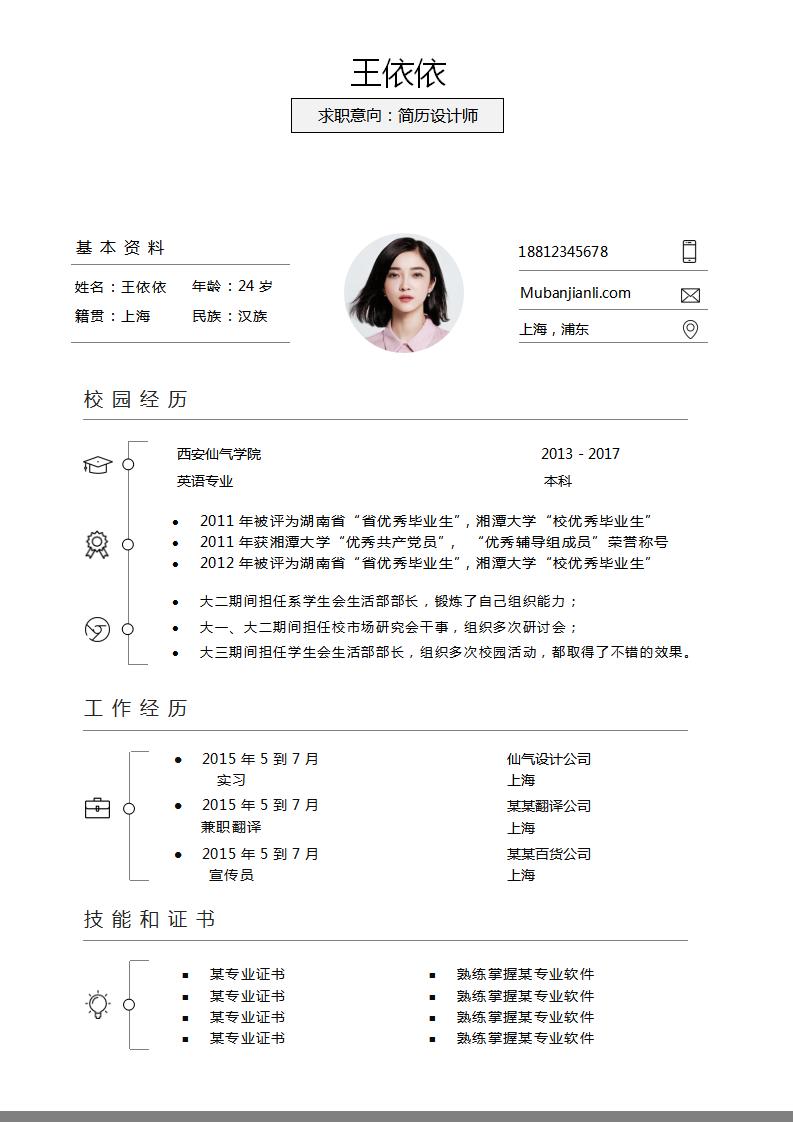 简约时尚单页word模板