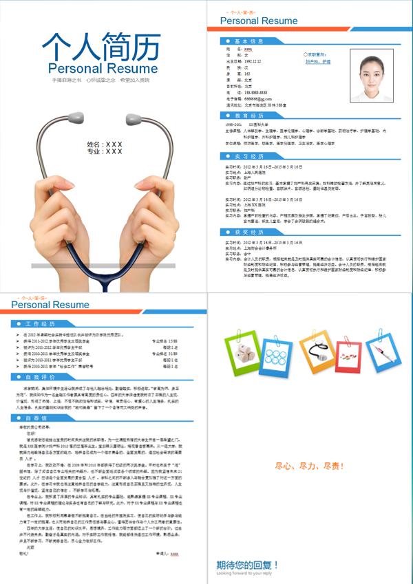 妇产科护理求职简历模板四页