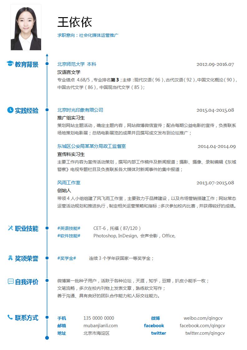 浅蓝色优雅简约单页媒体运营word模板