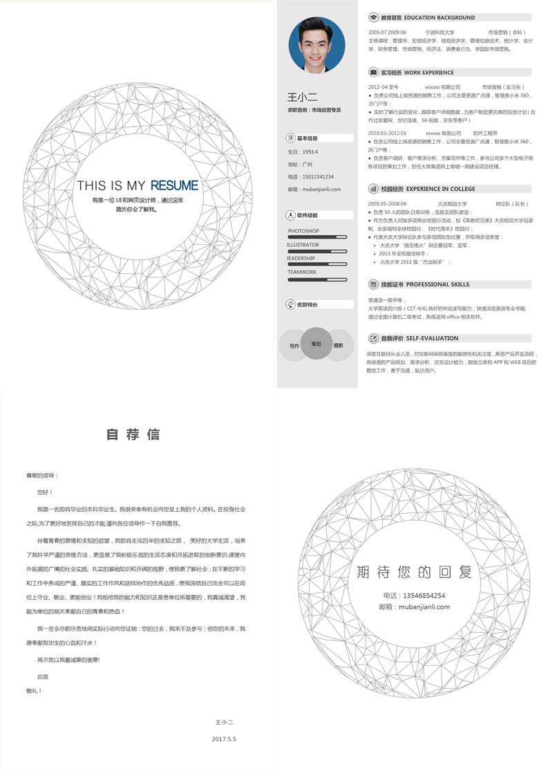 网页设计个人简历模板四页