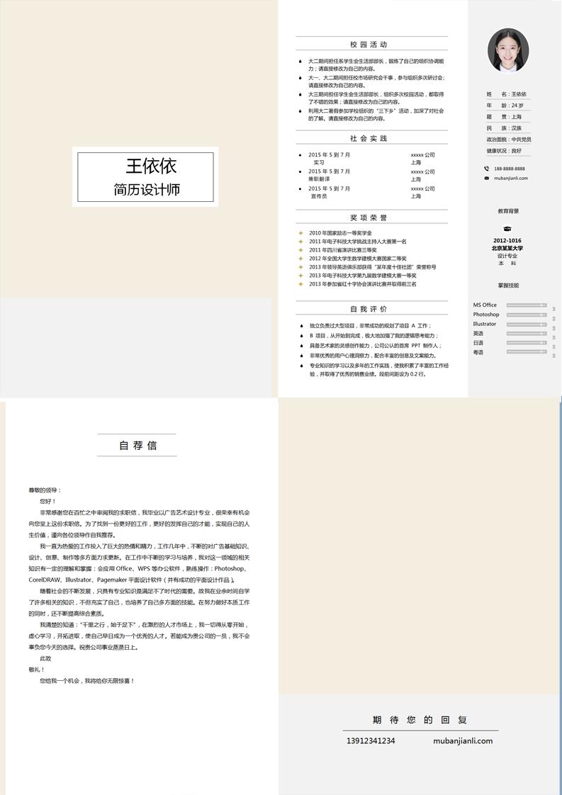 精品求职简历模板下载四页