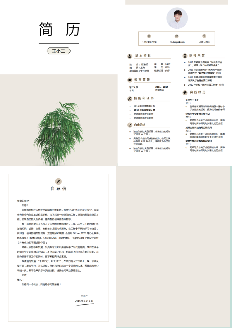word彩色简历模板下载四页