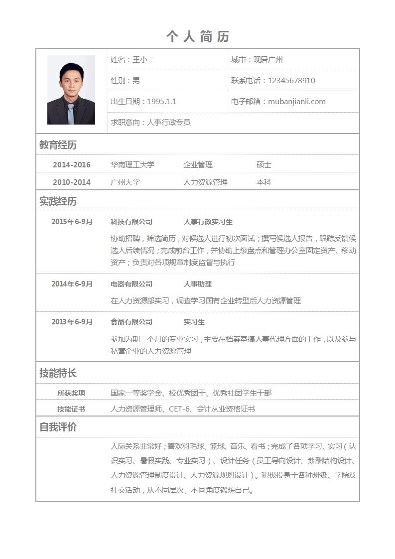 人事行政专员求职简历模板表格