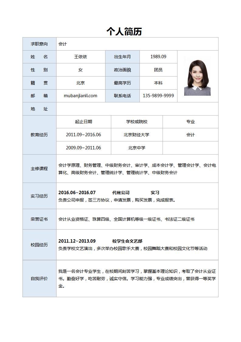会计求职个人简历模板标准表格下载
