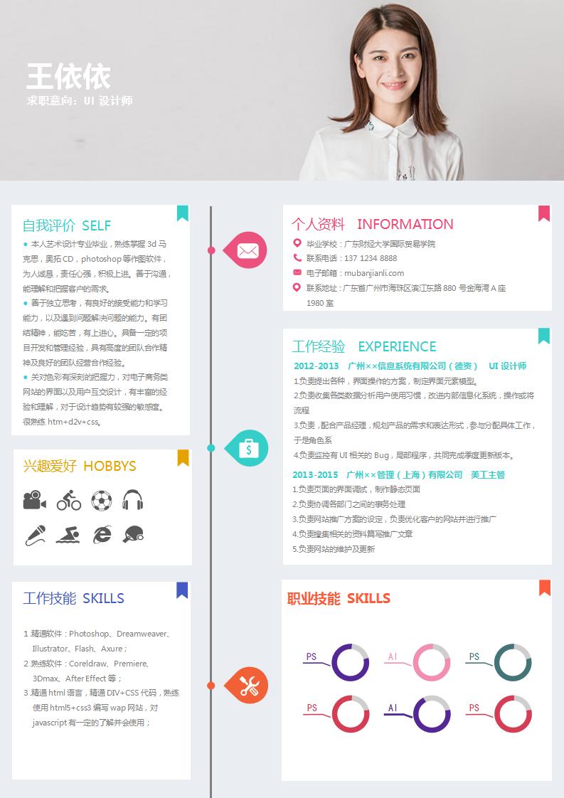UI设计师求职简历模板