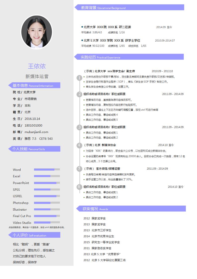 新媒体运营求职简历word 模板