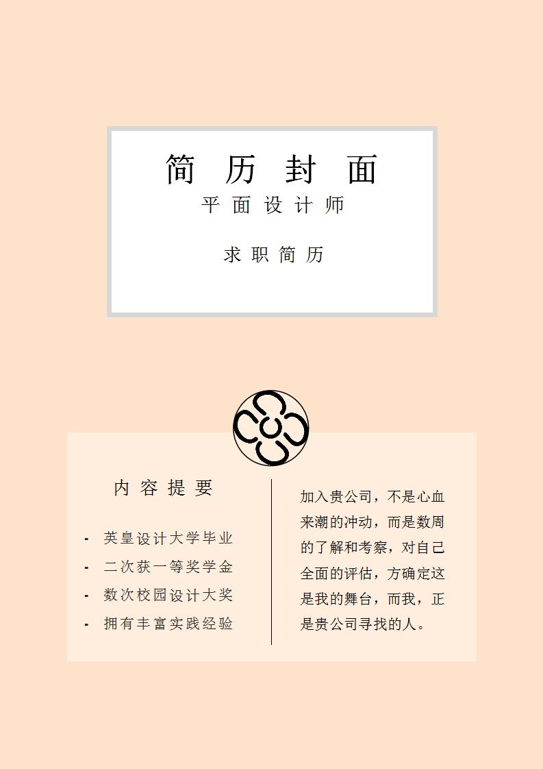 简历封面下载淡黄色封面免费下载