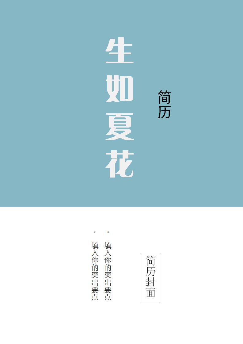 淡蓝色生如夏花简历封面