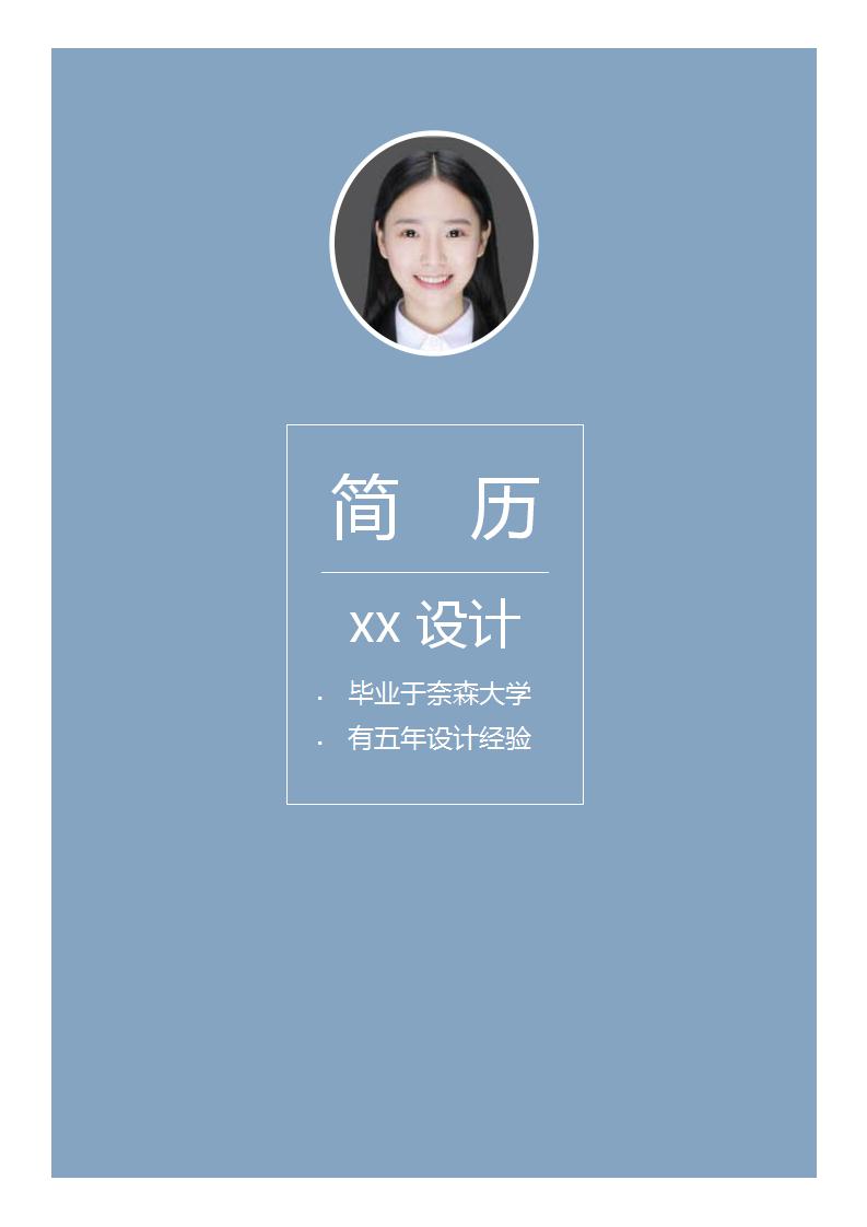 蓝色求职简历封面素材word