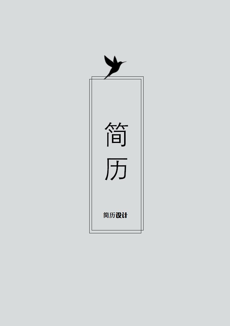 灰色简历封面模板免费下载