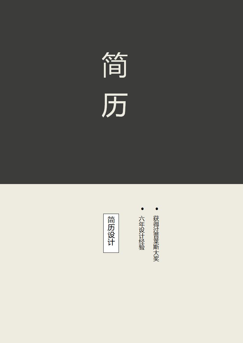 word简历封面免费下载