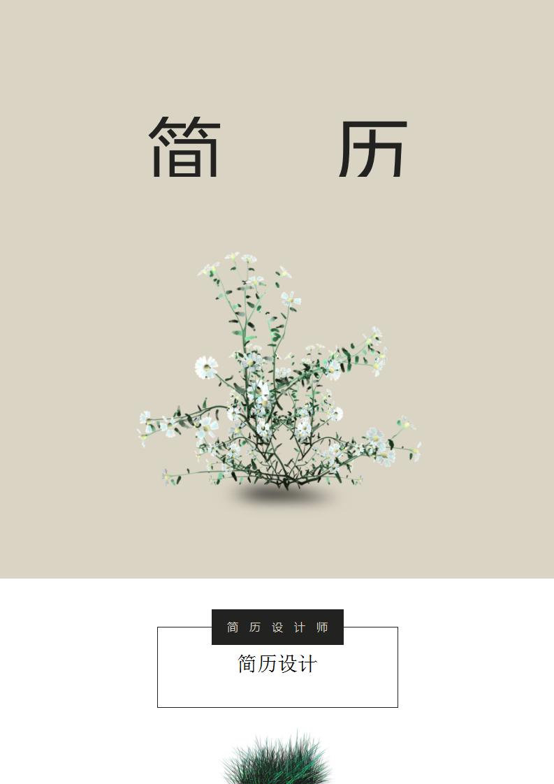 word简历封面下载