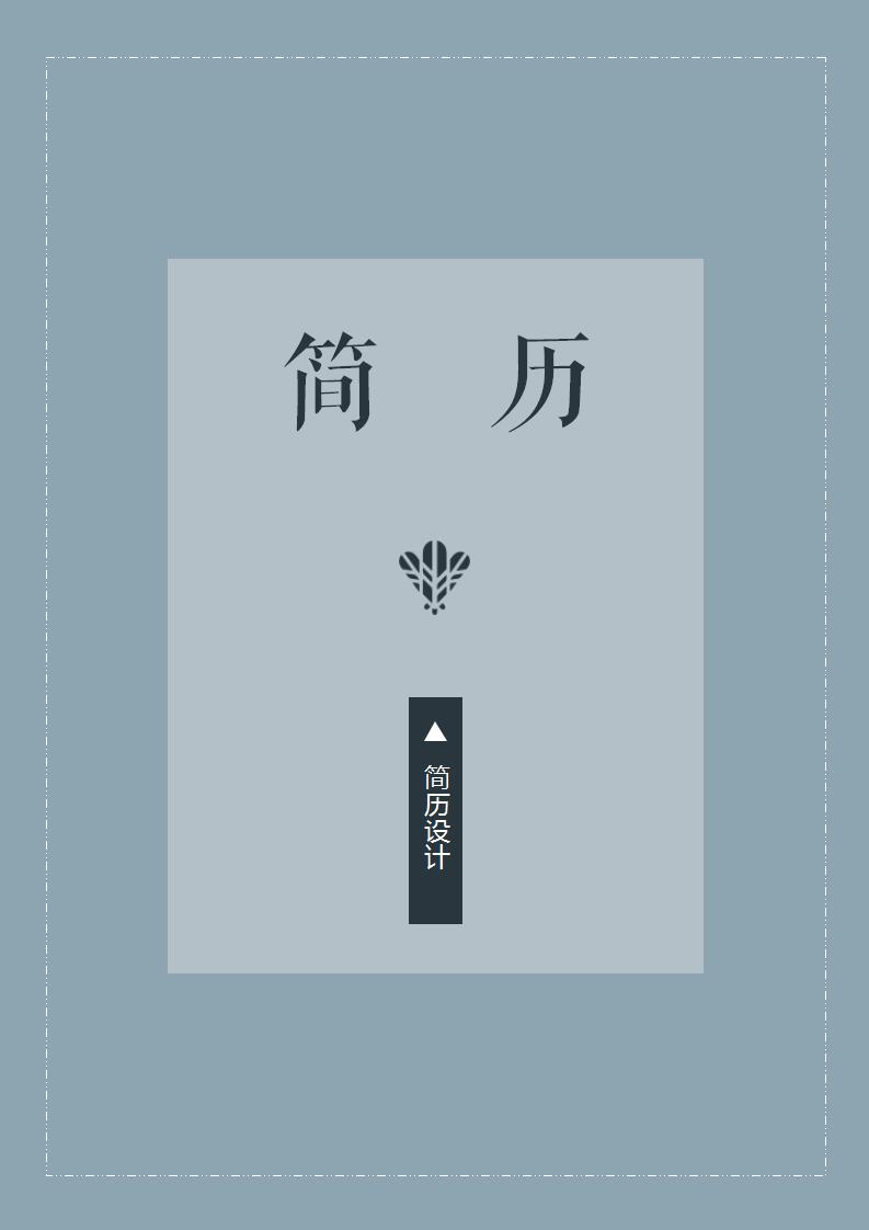word免费封面模板下载