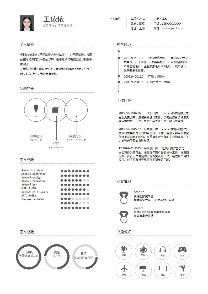 平面设计师简历模板下载