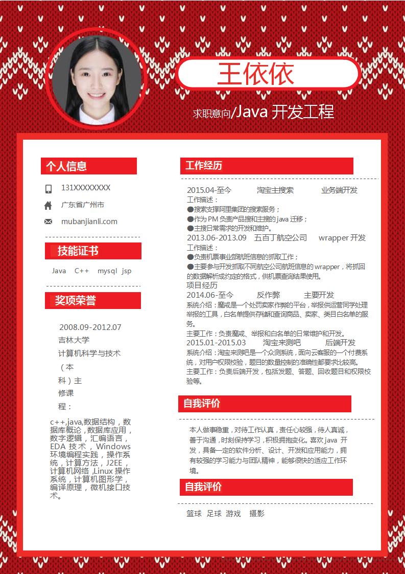 java工程师求职简历模板下载