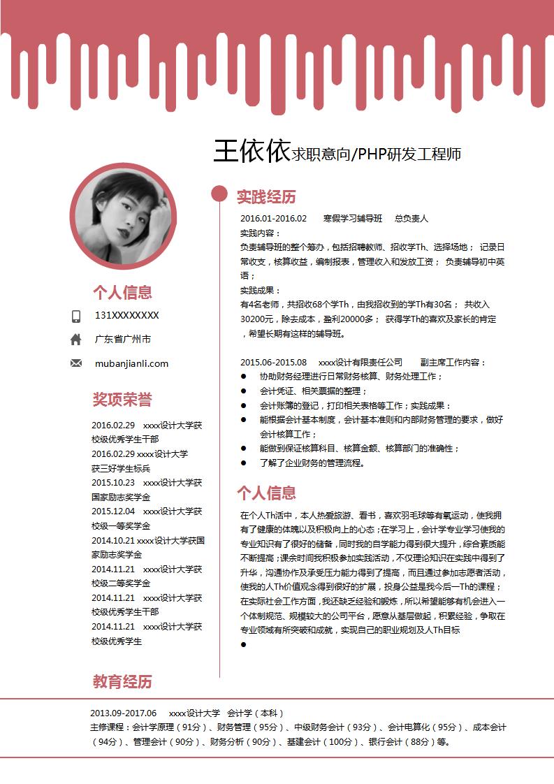 php研发工程师求职简历模板