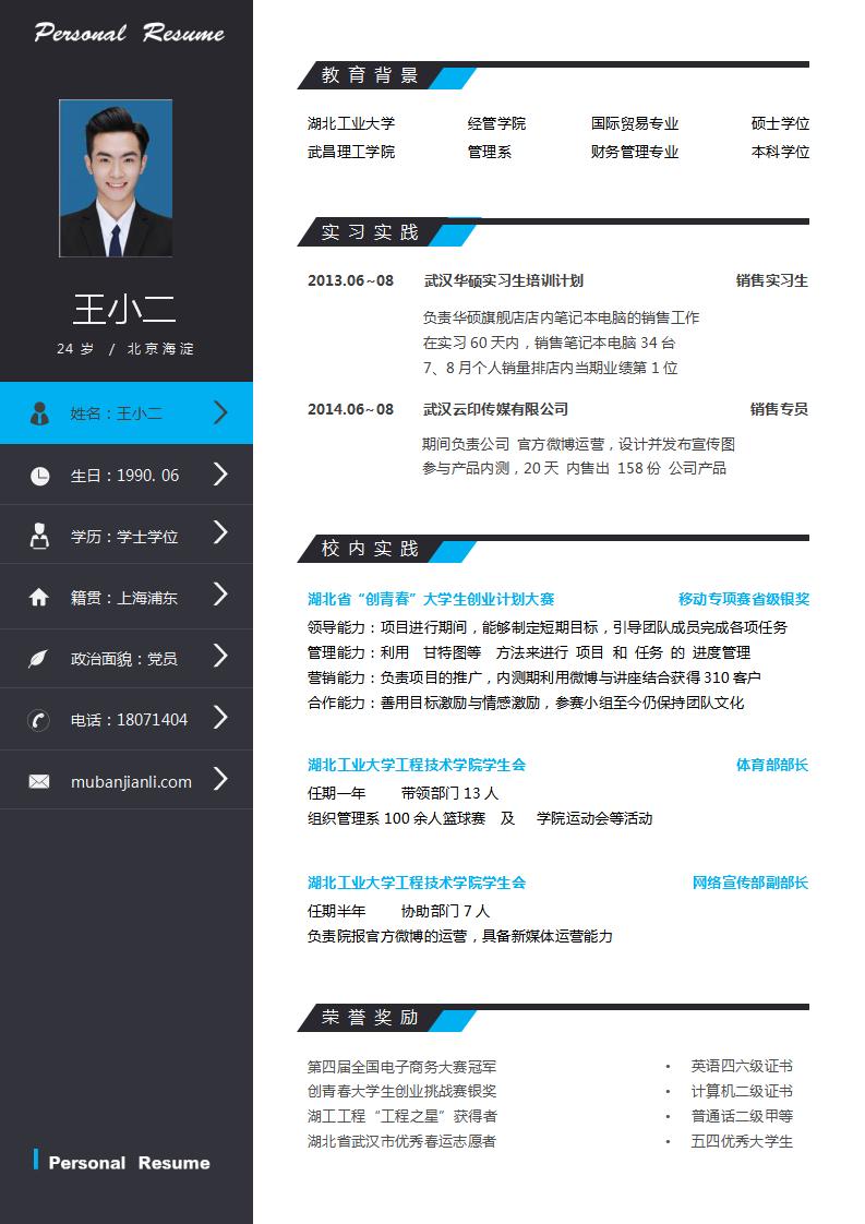 大学生简历word模板范文下载