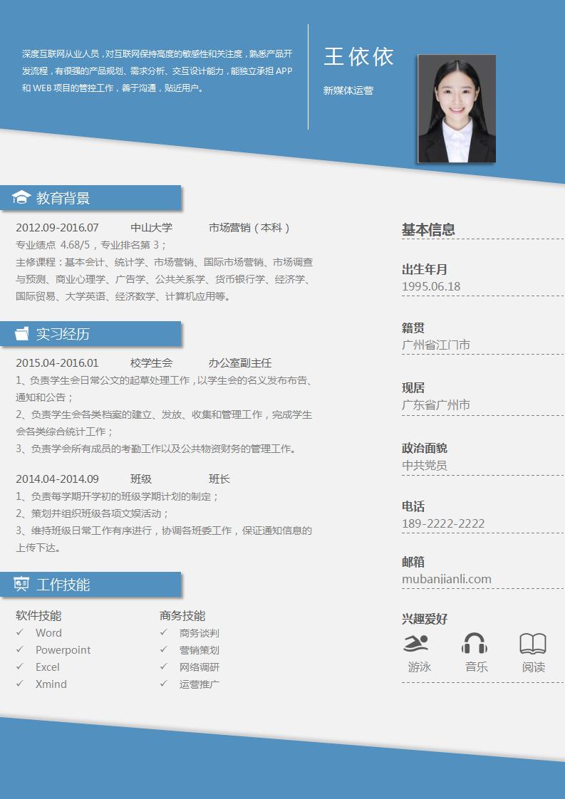 互联网行业求职简历word模板