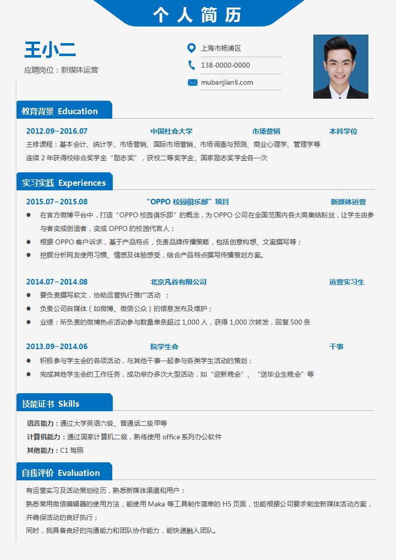 蓝色大气个人简历word模板范文下载