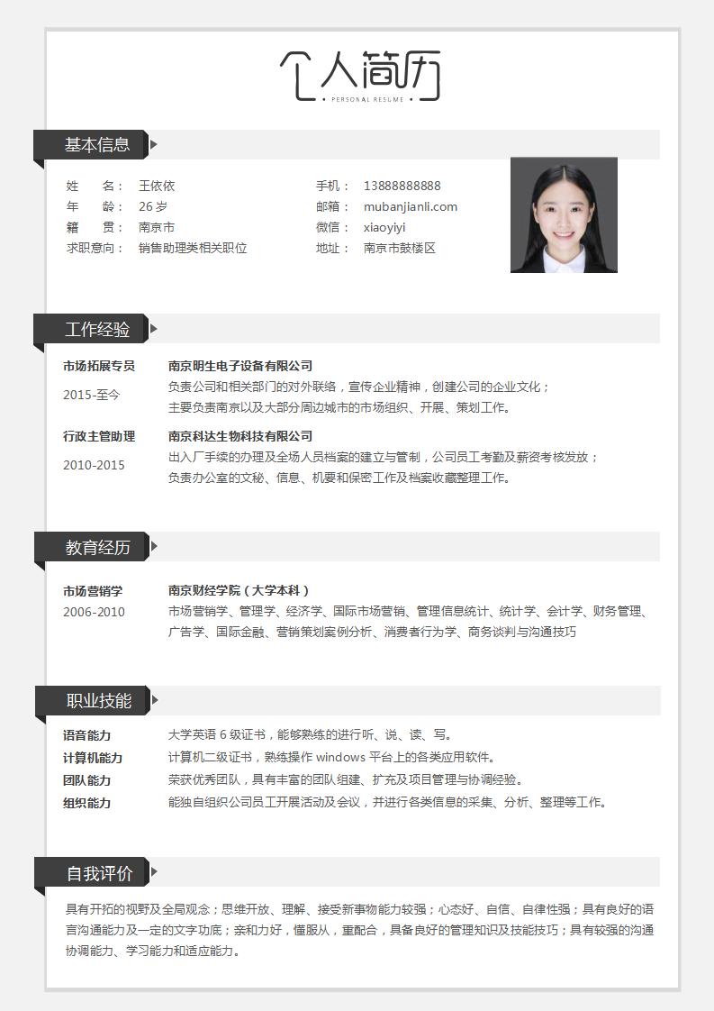 销售类助理类求职找工作模板格式下载
