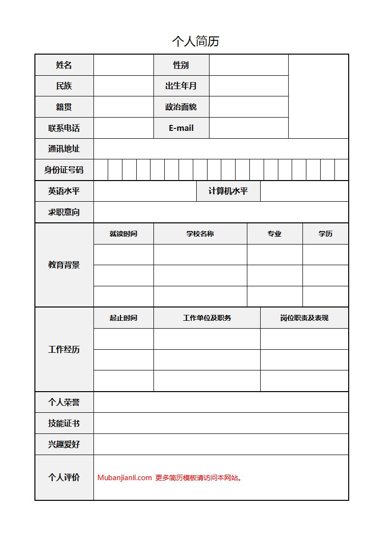 word空白标准表格模板02