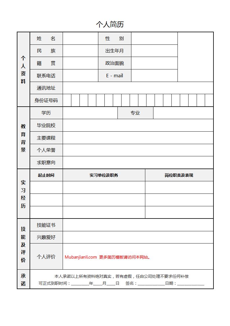 空白标准表格word简历模板04