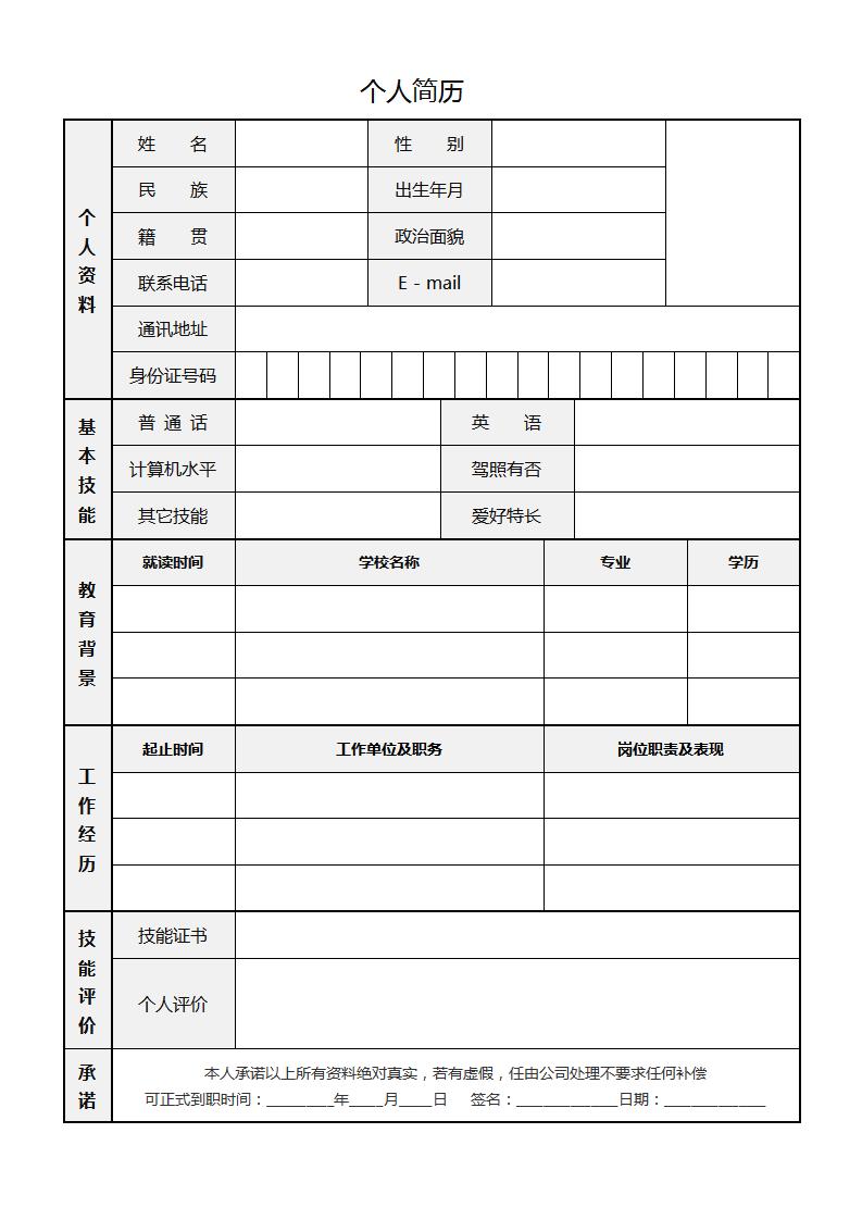 免费空白标准表格word简历模板05