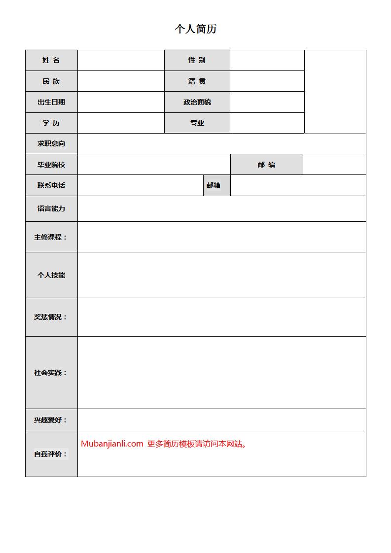 免费空白标准表格word简历模板07