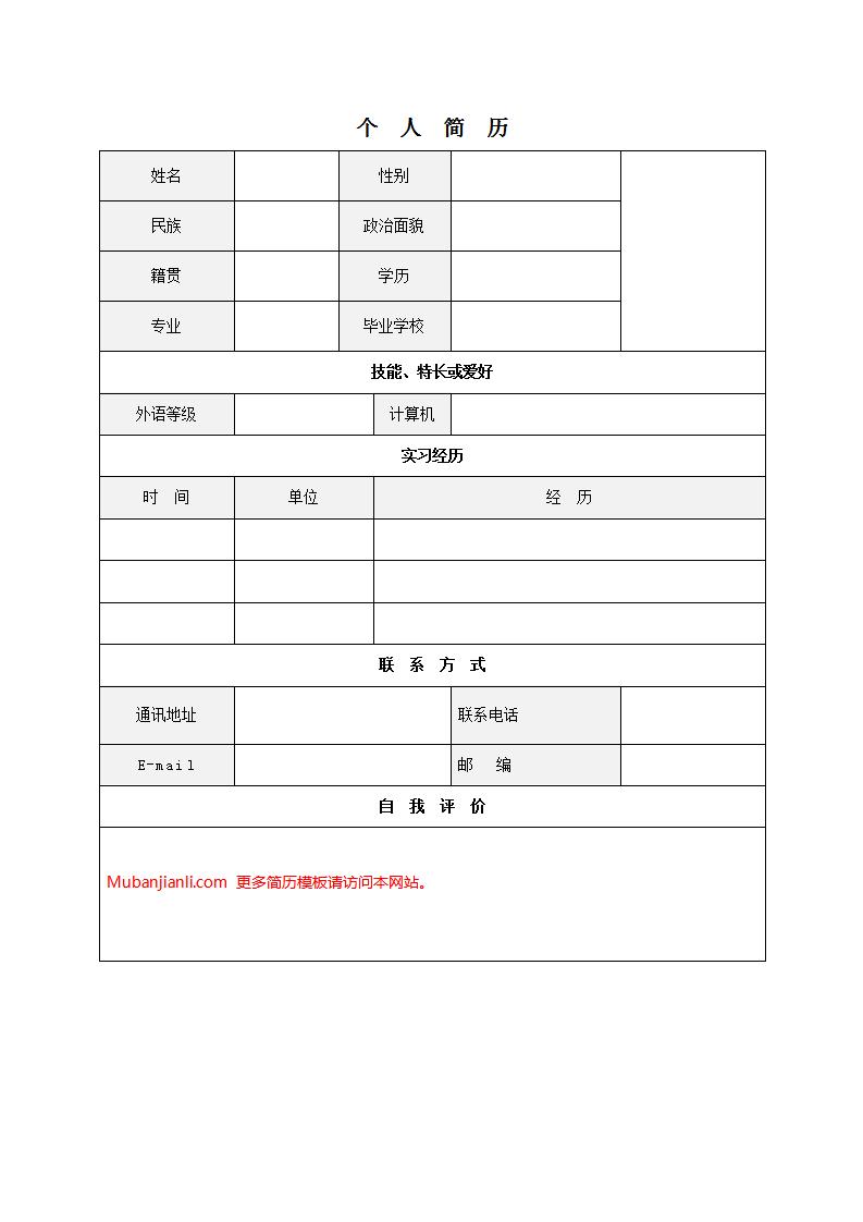 免费空白标准表格word简历模板08