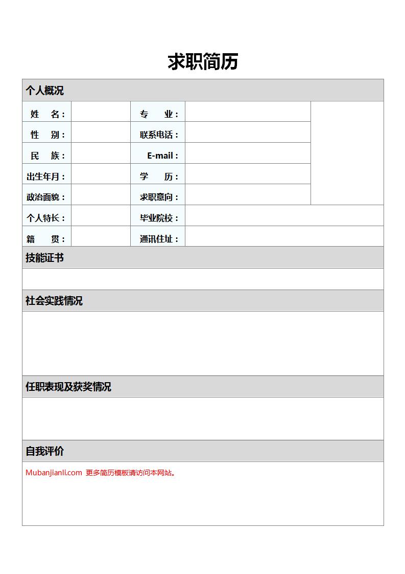 免费空白标准表格word简历模板09