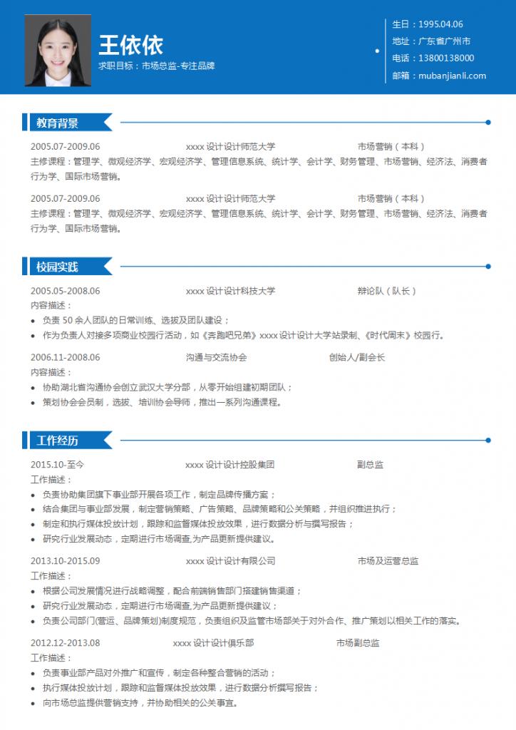 两页蓝色简约简历模板下载可编辑